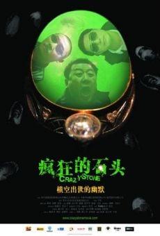 Fengkuang de shitou
