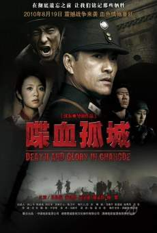 Ver película Death and Glory in Changde
