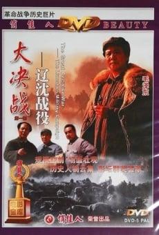 Decisive Engagement: The Liaoxi