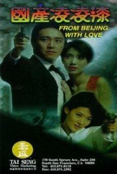 Ver película Desde Pekín con amor