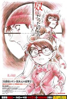 Película: Detective Conan 18: Sniper From Another Dimension