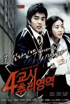 4-kyo-si Choo-ri-yeong-yeok (Detectives in 40 Minutes) (4th Period Mystery)