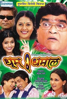Ver película Dhoom a Dhamaal