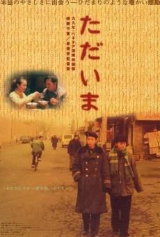 Guo nian hui jia en ligne gratuit