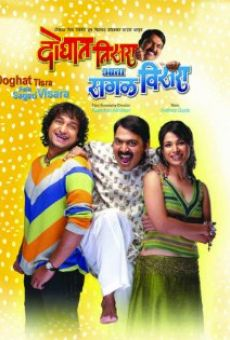 Doghat Tisra Aata Sagala Visara online