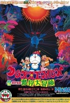 Ver película Doraemon: Aventuras en el inframundo