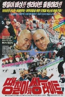 Ver película Dung Chui and Pair Light