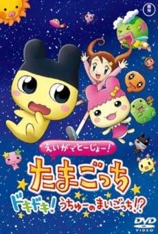 Eiga de Tôjô! Tamagotchi Doki Doki! Uchû no Maigotchi!?