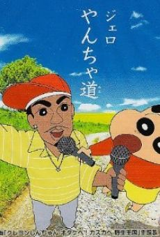 Eiga Kureyon Shinchan: Otakebe! Kasukabe yasei-oukoku en ligne gratuit