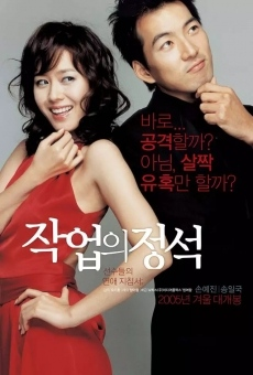 Ver película El arte de la seducción