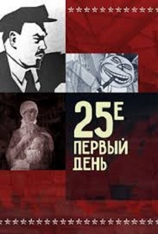 25-e - pervyy den Online Free