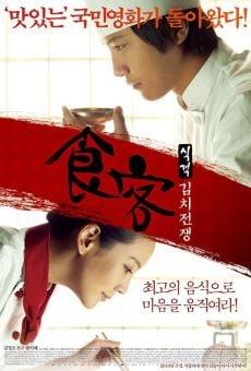 Ver película El gran chef 2 (Le Grand Chef 2: Kimchi Battle)