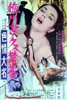 Ver película El imperio del sexo
