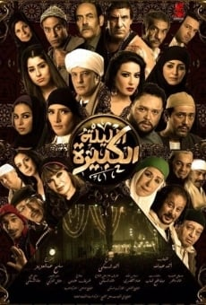 El-Lailah El-Kabirah online kostenlos