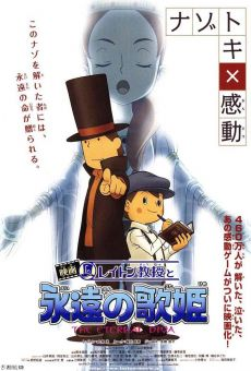 Reiton-kyôju to Eien no Utahime (Professor Layton and the Eternal Diva) en ligne gratuit