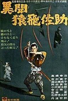 Ver película El samurai espía