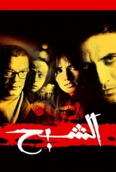 Ver película El shabah