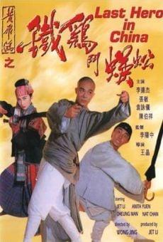 Ver película El último héroe en China
