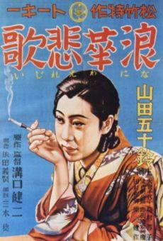 Ver película Elegía de Naniwa