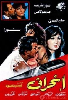Ver película Enheraf