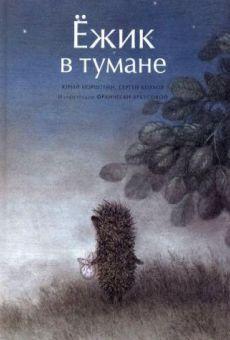Yozhik v tumane - Yozik in the Fog en ligne gratuit