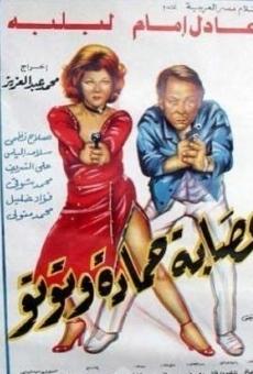 Ver película Esabat Hamada Wa Toto (1982)