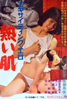 Ver película Exciting Eros: Hot Skin