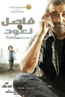 Fasel wa Na'ood online