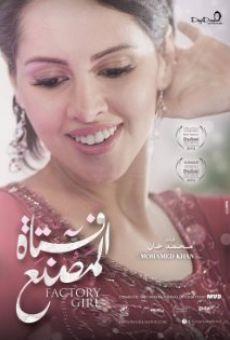 Ver película Fatat el masnaa