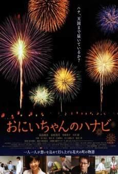 Oniichan no Hanabi gratis