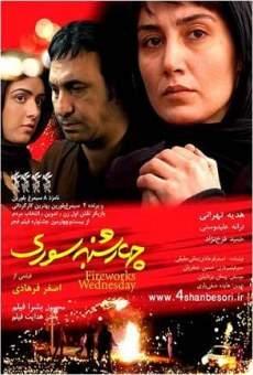 Chaharshanbe-soori online kostenlos