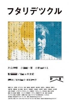 Futari de tsukuru online kostenlos