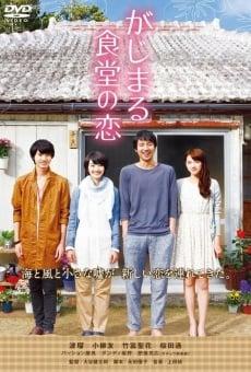 Ver película Gajimaru shokudô no koi