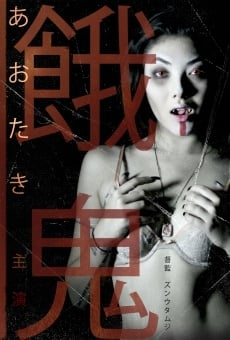 Gaki: The Hungry Ghost on-line gratuito