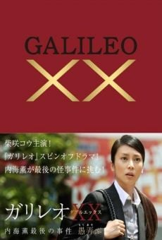 Garireo XX: Utsumi Kaoru no Saigo no jiken Moteasobu
