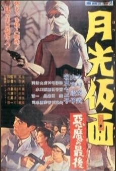 Ver película Gekko kamen - akuma no saigo