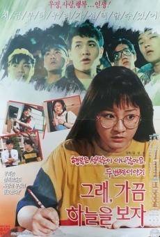 Ver película Geurae gaggeum haneuleul boja