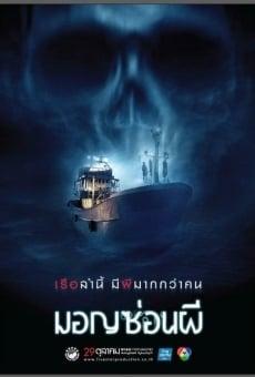 Ver película Ghost Ship