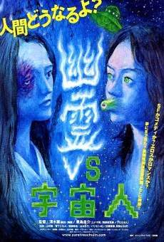 Yûrei vs. uchûjin 03