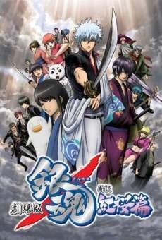 Gintama: Shinyaku Benizakura-He