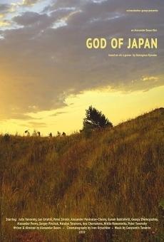 Yaponskiy Bog online kostenlos