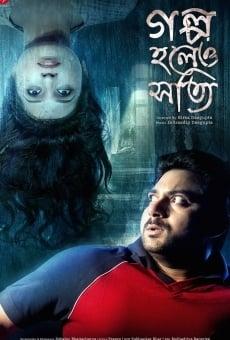 Ver película Golpo Holeo Shotti