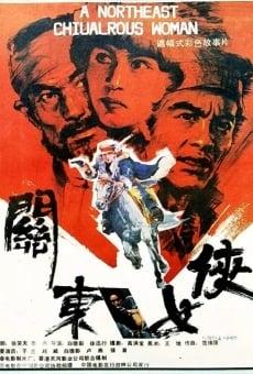 Ver película Guandong Heroine