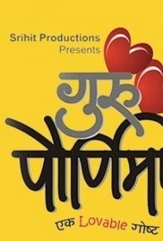 Guru Pournima en ligne gratuit