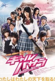 Ver película Guerras de ángeles samuráis