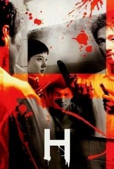 Ver película H