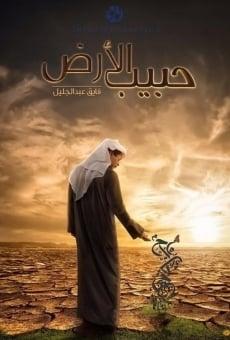 Habib Al-Ardh en ligne gratuit