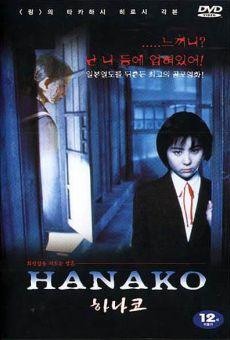 Shinsei toire no Hanako-san