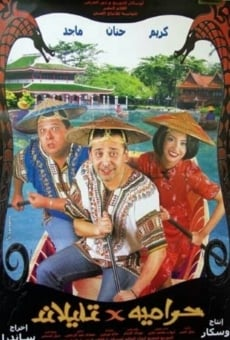 Ver película Haramiyyah fi Tayland