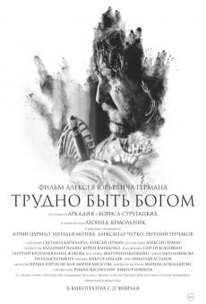 Trydno byt bogom / Trudno byt' bogom (Hard to be a God) online